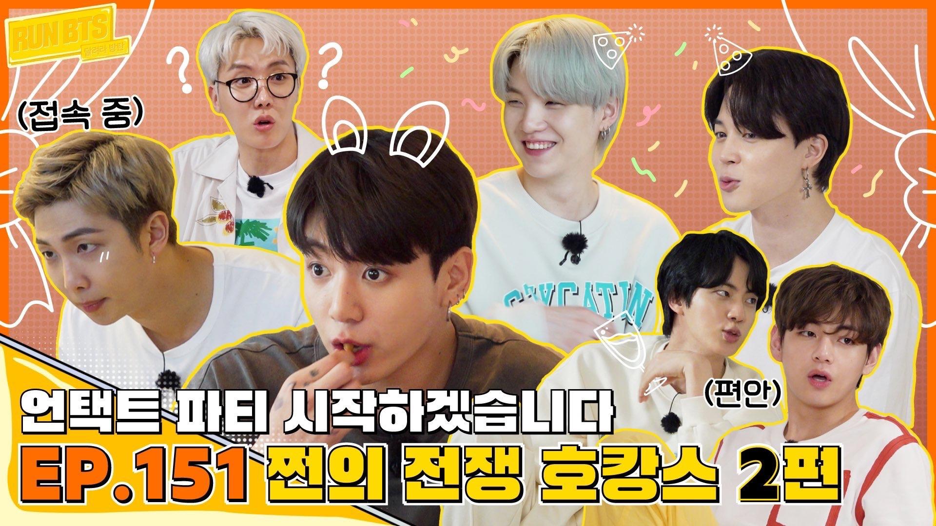Run! BTS! — s05e151 — Episode 151: War of Money Hotel Staycation Part 2