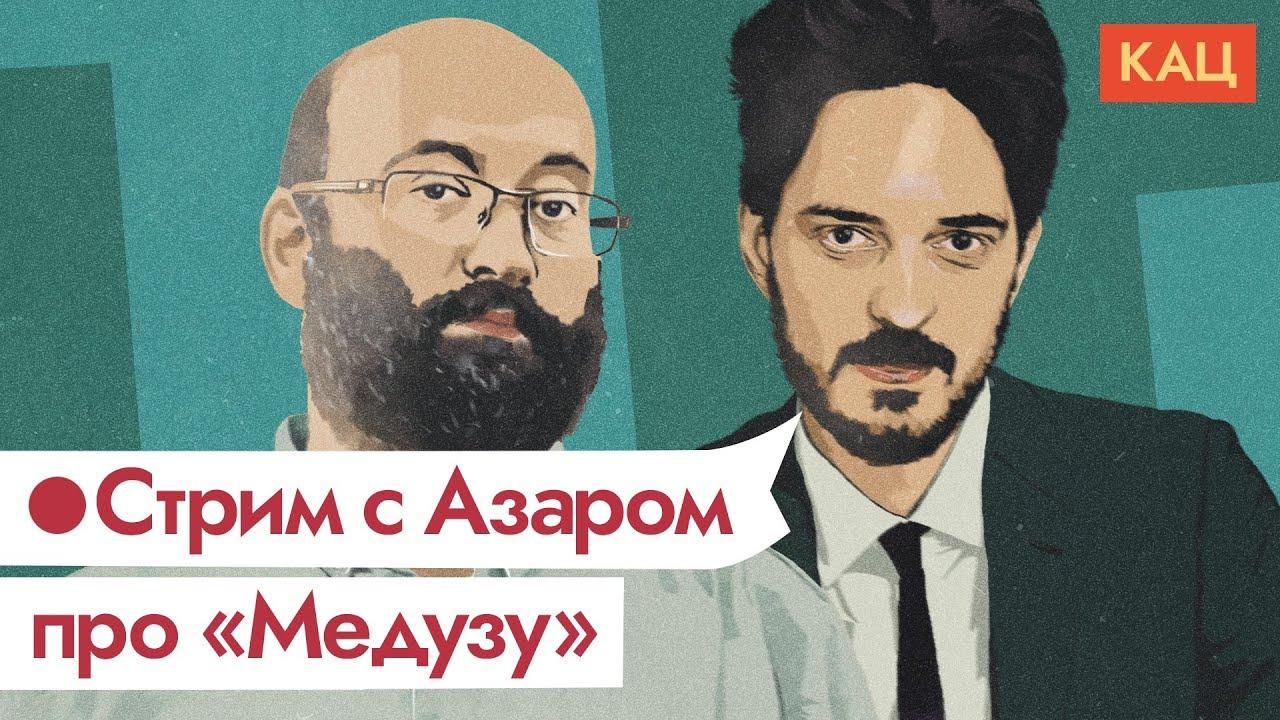 Максим Кац — s04 special-0 — Стрим сАзаром— «Медуза» ипрочее