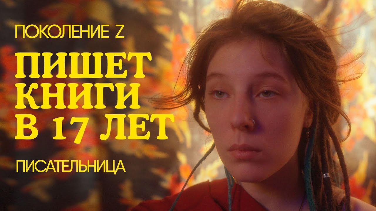 Онлайнер — s05e14 — Поколение Z   «Учителя неверили, что это мои книги»: София, 17-летняя писательница поколения Z