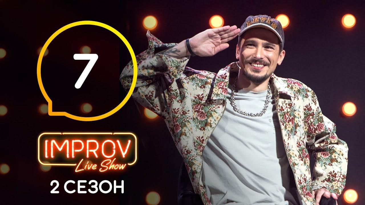 Improv Live Show — s02e07 — 7 выпуск (Позитив, Потап, Дядя Вадя)