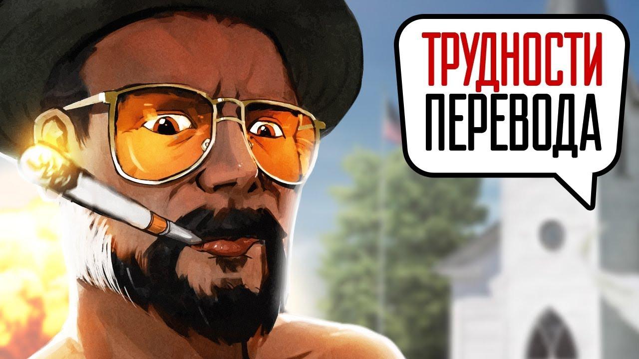 Трудности перевода — s01e35 — Трудности перевода. Far Cry 5