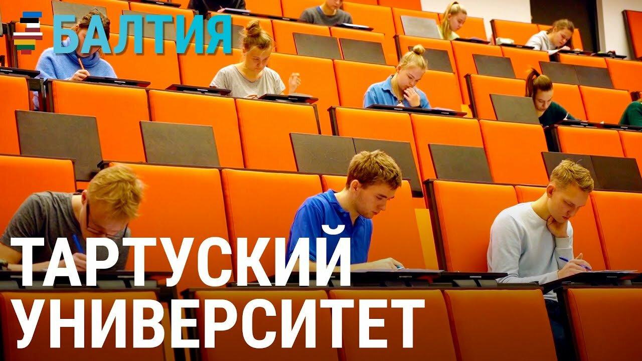 Балтия — s02e39 — Университет в Тарту: в чём его уникальность?