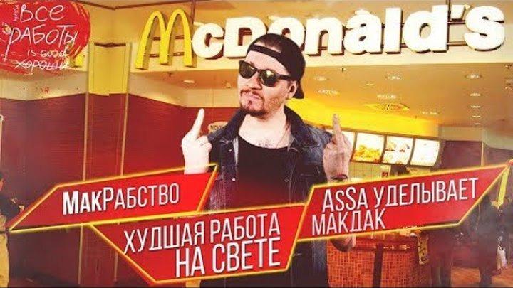 Все Работы Хороши — s01e01 — McDonalds. Худшая Работа. Почему нестоит есть вМакАвто. МакРабство