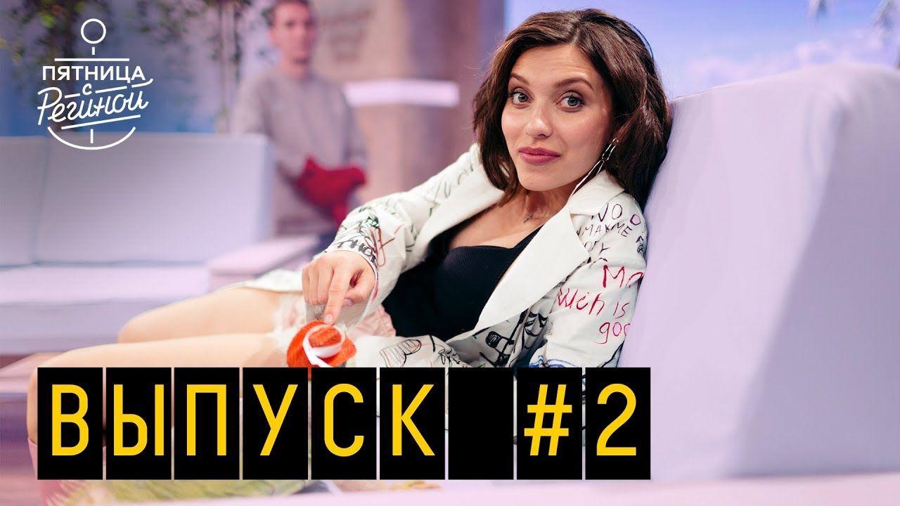Пятница с Региной — s01e02 — Выпуск 02. Ида Галич и Витя АК47
