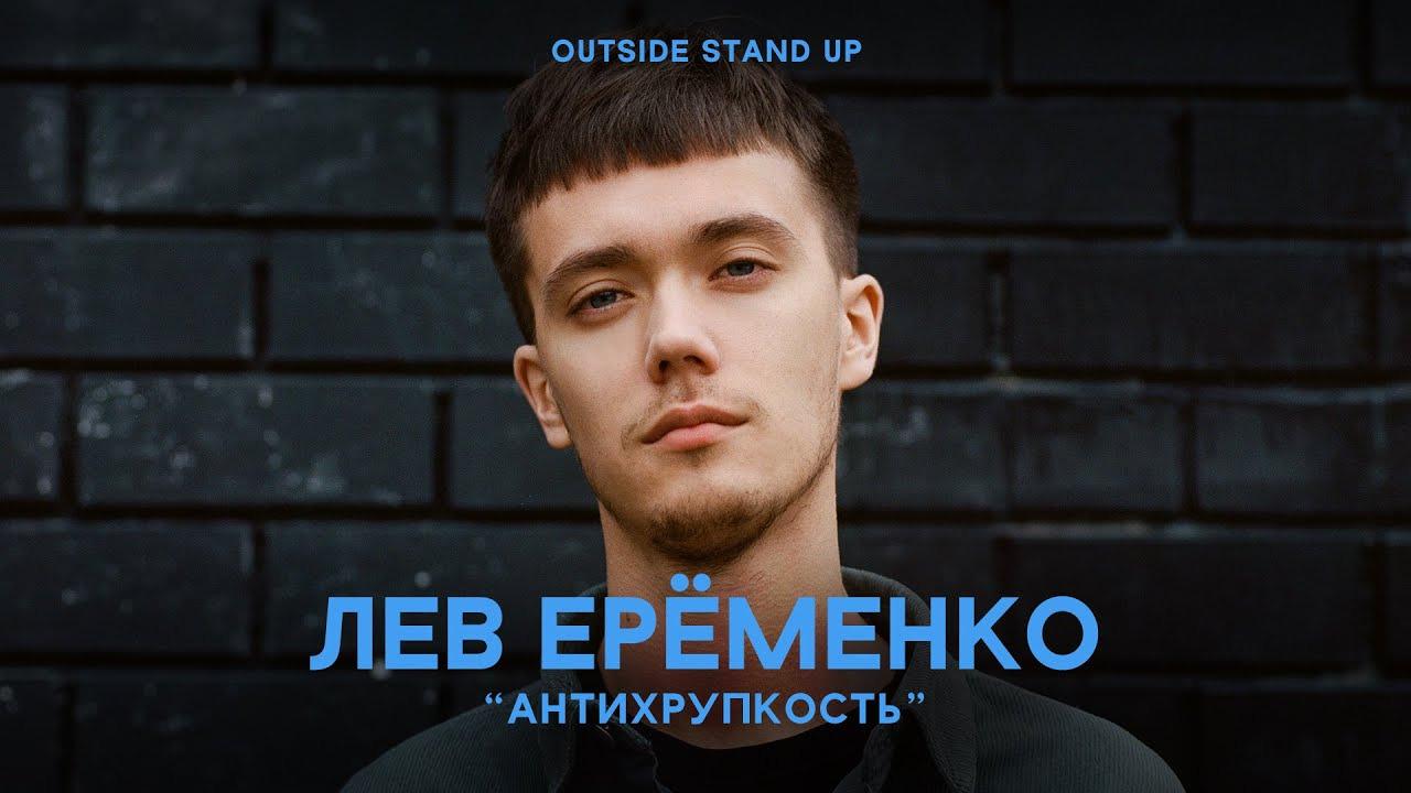 OUTSIDE STAND UP — s02e10 — Лев Ерёменко «АНТИХРУПКОСТЬ»