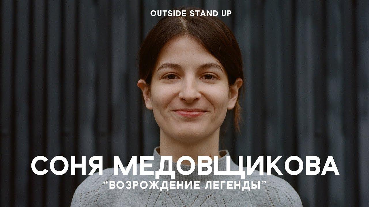OUTSIDE STAND UP — s02e02 — Соня Медовщикова «Возрождение легенды»