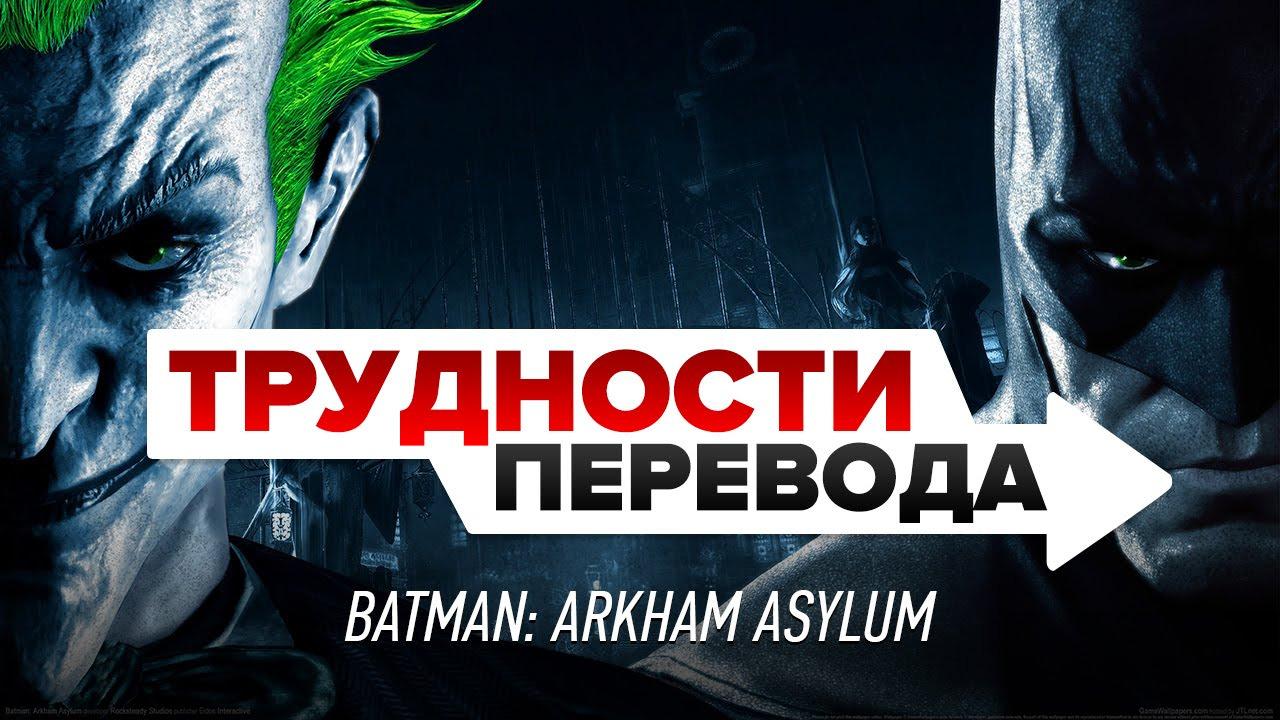 Трудности перевода — s01e09 — Трудности перевода. Batman: Arkham Asylum