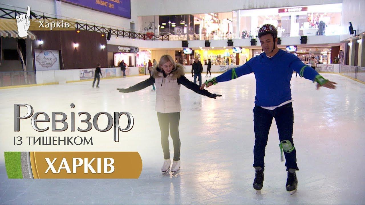 Ревизор — s09e02 — Харків