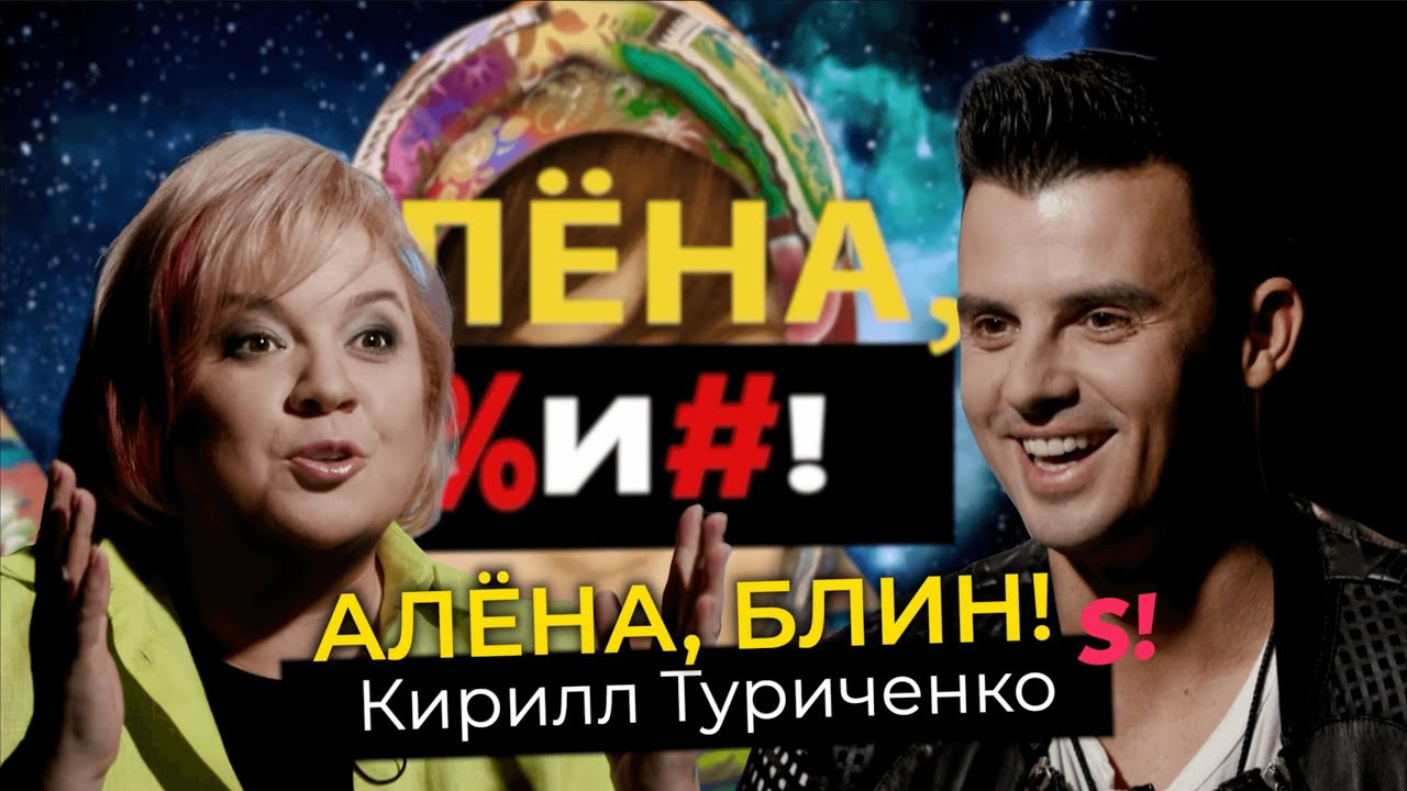 Алёна, блин! — s01e73 — Кирилл Туриченко— Носорог в«Маске», уход из«Иванушек», поцелуи сБарановской ироман сКароль