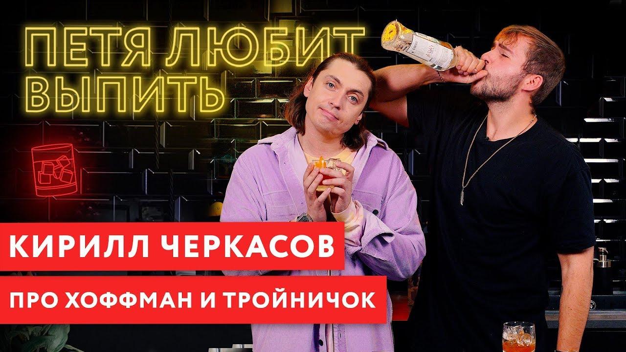 ПЕТЯ ЛЮБИТ ВЫПИТЬ — s03e03 — Кирилл Черкасов