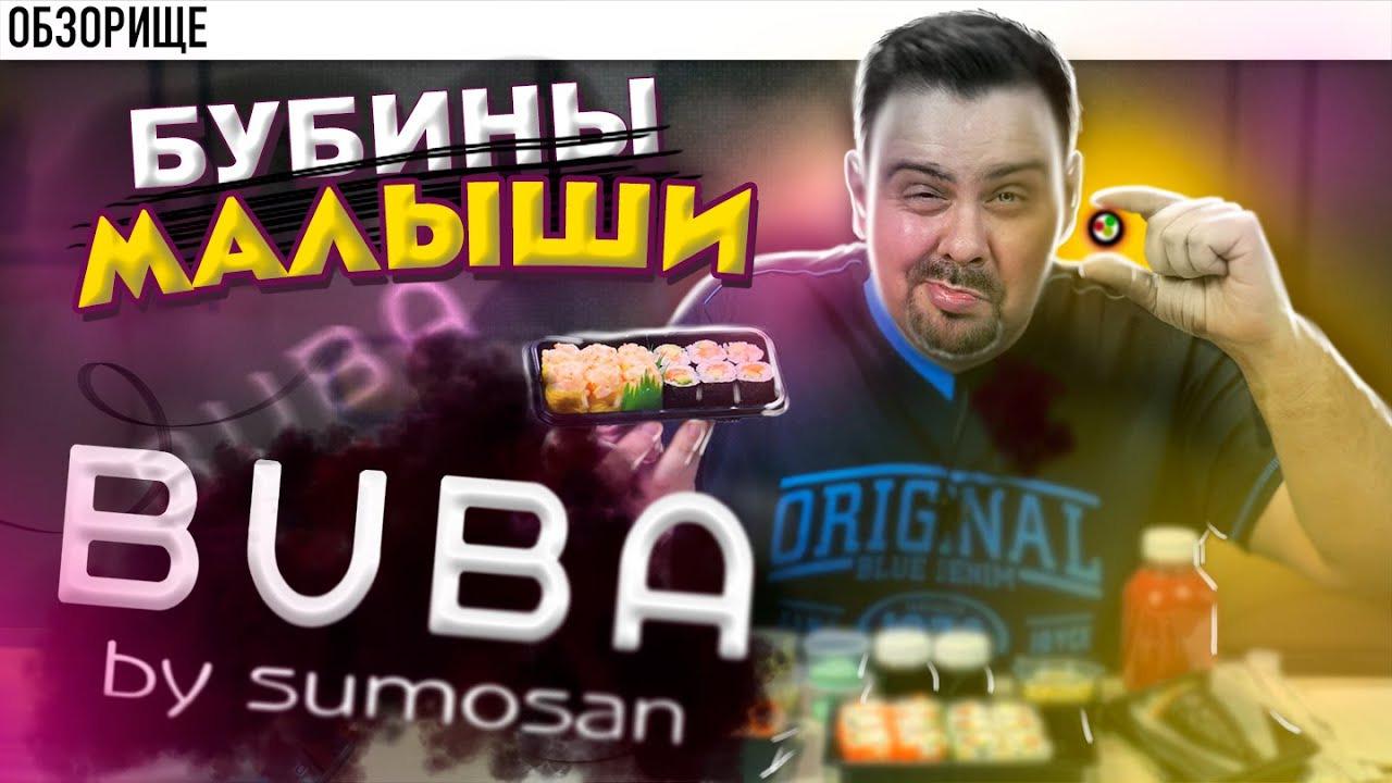 Обзорище от Покашеварим — s08e17 — BUBA BY SUMOSAN (Почти зубы поломали! 1! буба бай сумосан)