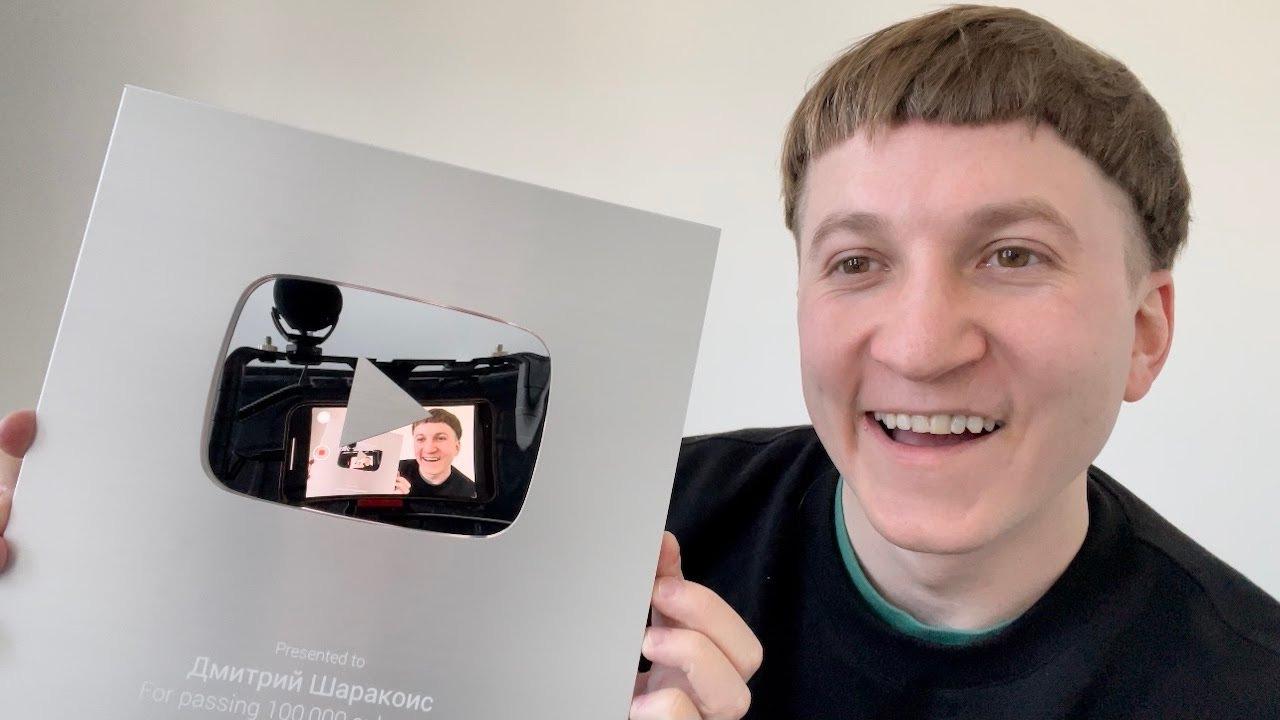 Дмитрий Шаракоис — s04e10 — История канала. Как делать свой YouTube в2021 году?