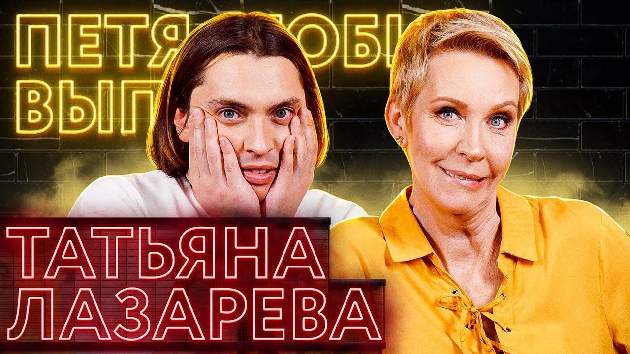 ПЕТЯ ЛЮБИТ ВЫПИТЬ — s05e02 — Татьяна Лазарева