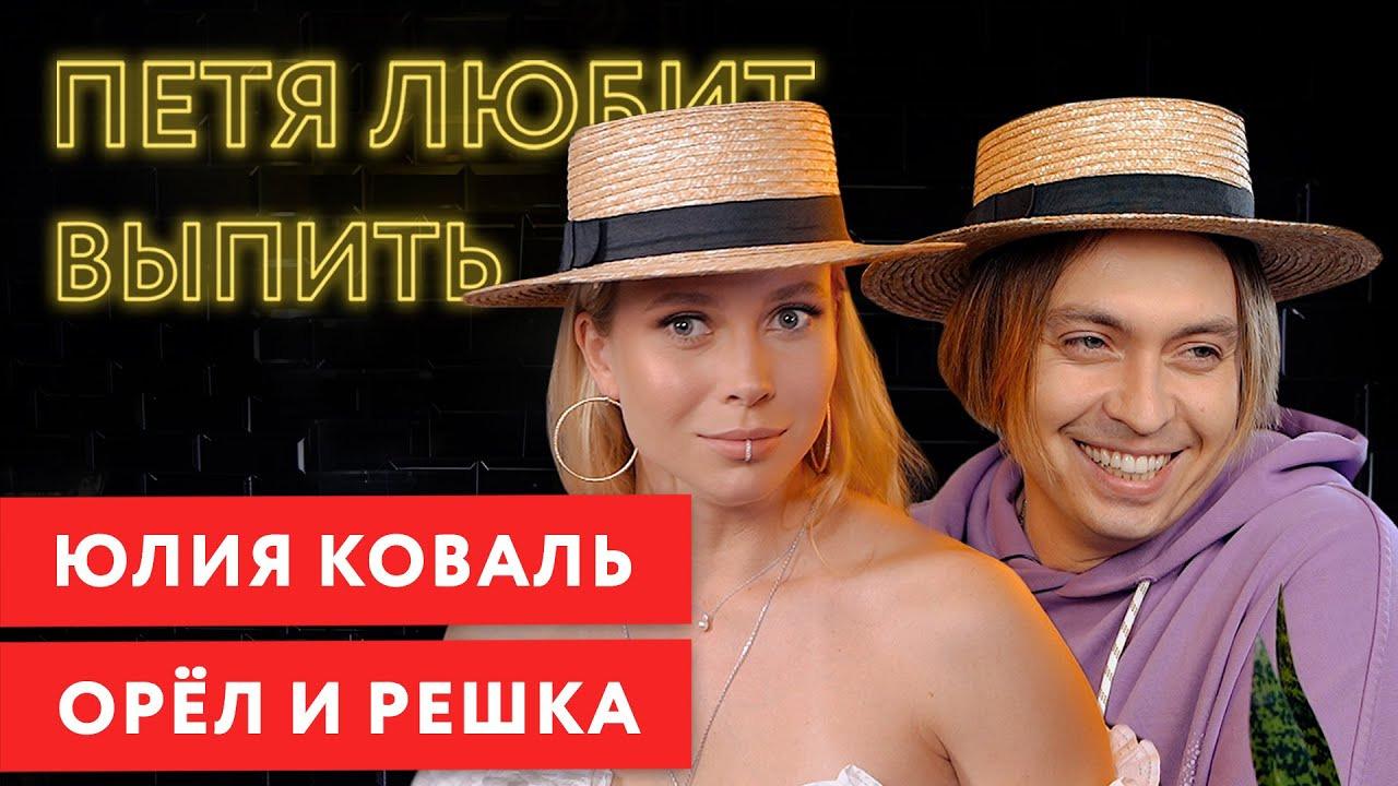 ПЕТЯ ЛЮБИТ ВЫПИТЬ — s04e07 — Юлия Коваль