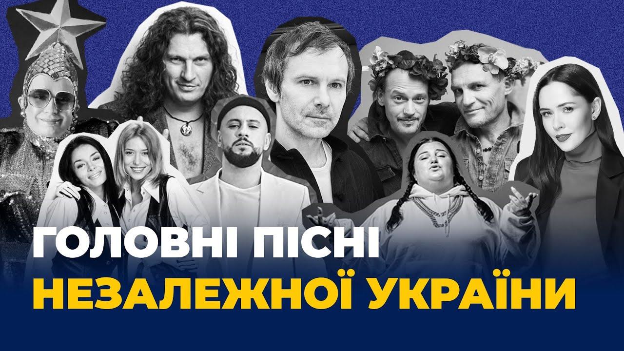 СЛУХ — s2021e110 — Головні пісні незалежної України. Спецпроєкт