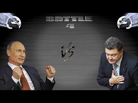 Animaction decks  — s04e11 — Политический Мортал Комбат: Путин vs Порошенко