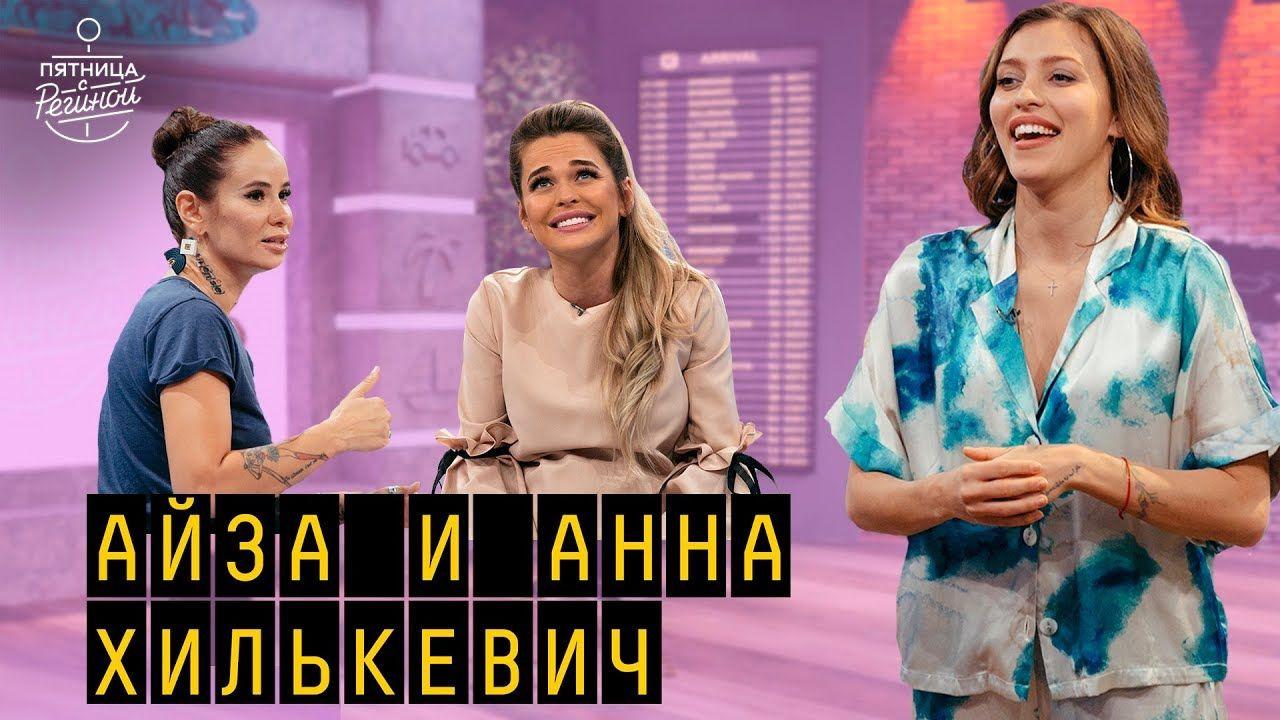 Пятница с Региной — s01e06 — Выпуск 06. Анна Хилькевич