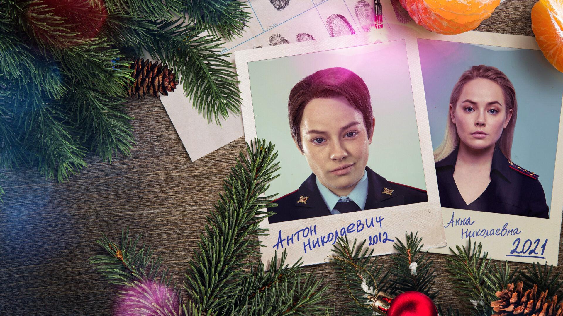 "Проект ""Анна Николаевна"" — s02 special-1 — Начало"