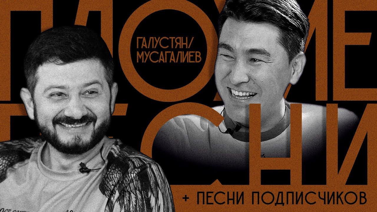 ПЛОХИЕ ПЕСНИ — s01e35 — МИША ГАЛУСТЯН / АЗАМАТ МУСАГАЛИЕВ + песни отподписчиков