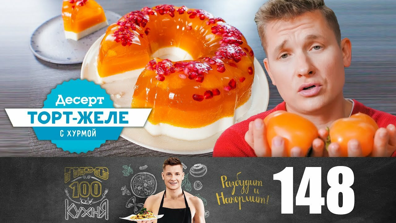 ПроСТО кухня — s08e20 — Выпуск 148