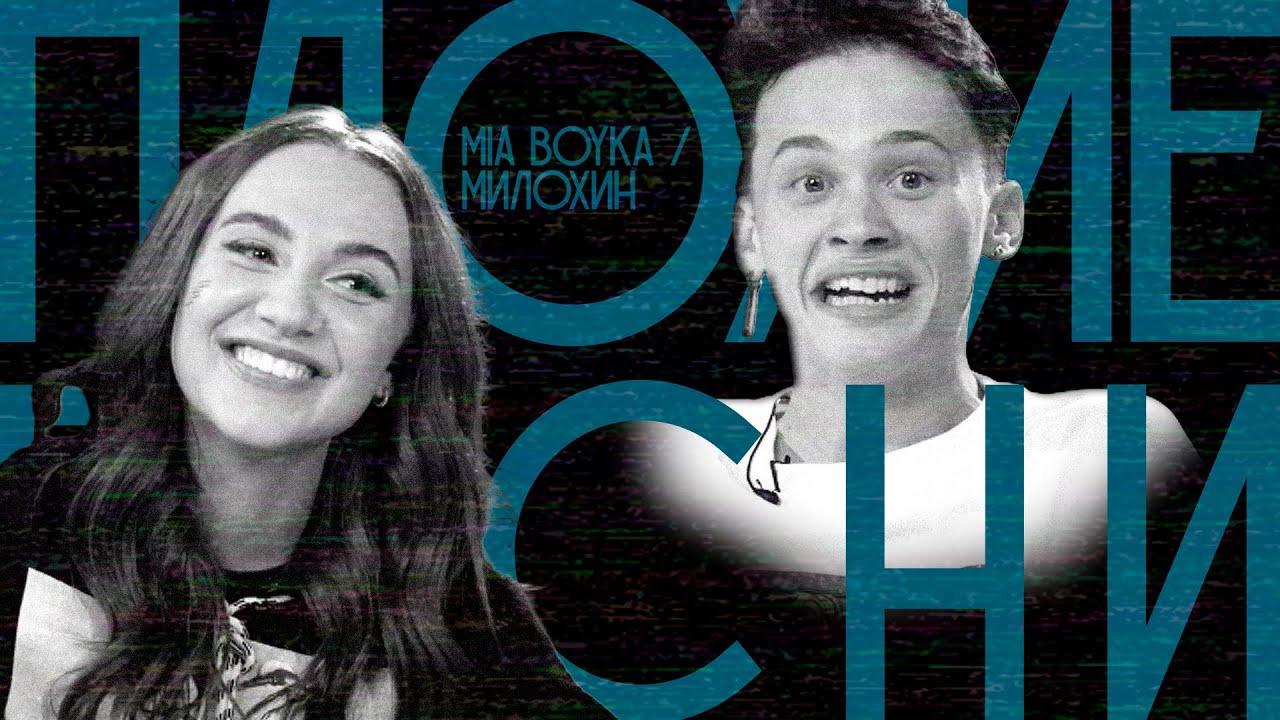 ПЛОХИЕ ПЕСНИ — s01e21 — ДАНЯ МИЛОХИН / MIA BOYKA
