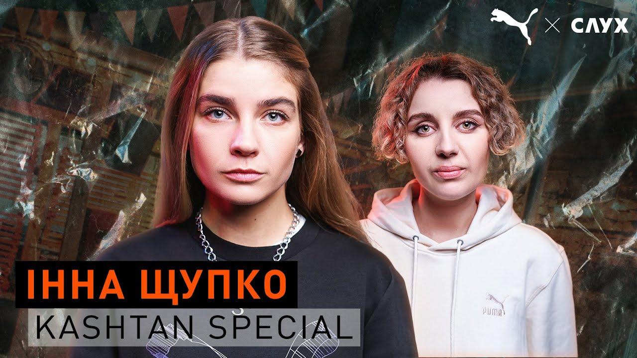 СЛУХ — s2021e107 — Інна Щупко— найвідоміша фейсконтролерка Києва | Подкаст | Kashtan Special #4