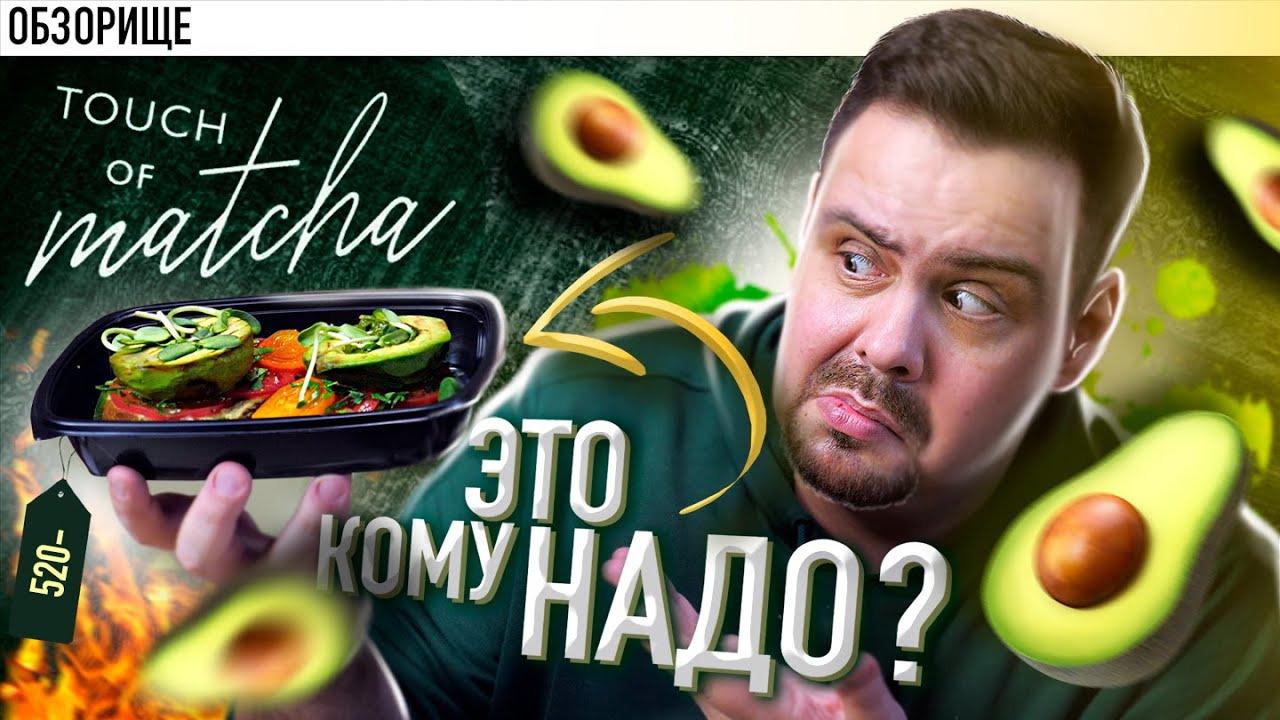Обзорище от Покашеварим — s08e14 — Touch of Matcha (Прям вообще непонял)