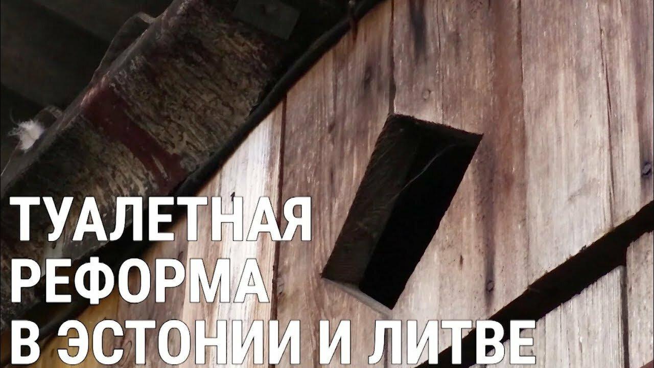 Балтия — s01e08 — Почему туалет — лицо страны
