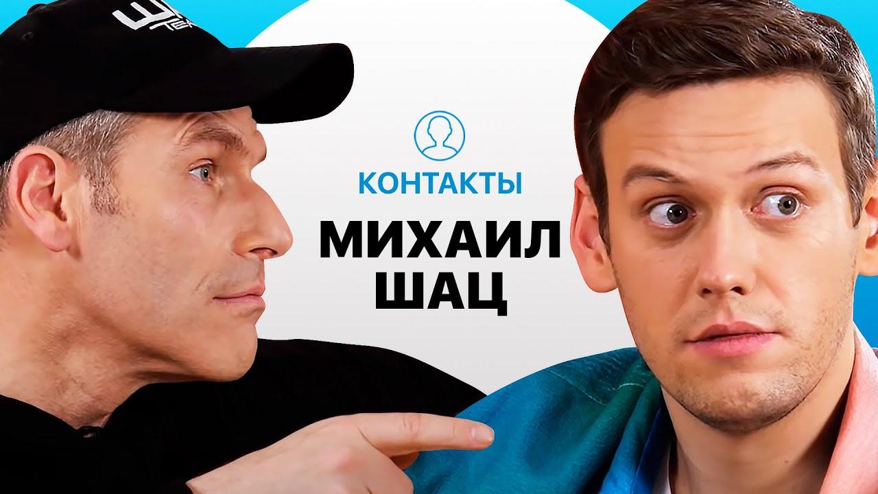 КОНТАКТЫ — s01e07 — КОНТАКТЫ втелефоне Михаила Шаца: Навальный, Собчак, Ургант