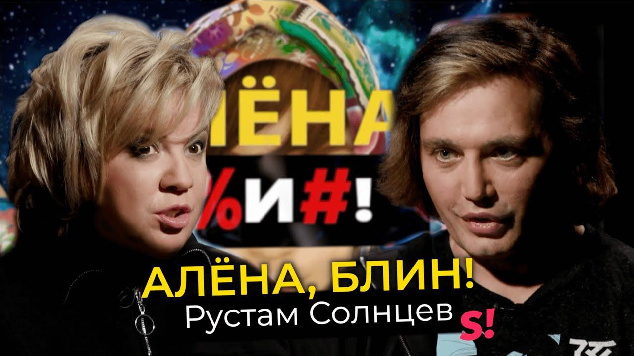 Алёна, блин! — s01e65 — Рустам Солнцев— крах «Дома-2», разоблачение шоу-бизнеса, сплетни, ориентация, одиночество