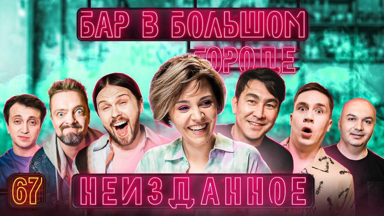 Бар в большом городе — s06e67 — Дорохов, Мусагалиев, Байцаев, Калинкин, Пушной, Шакулин