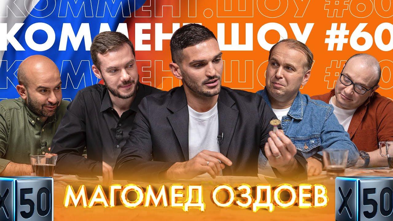 Коммент. Шоу — s02e19 — #60 | Оздоев. Невероятный путь вфутбол инемного про Зенит