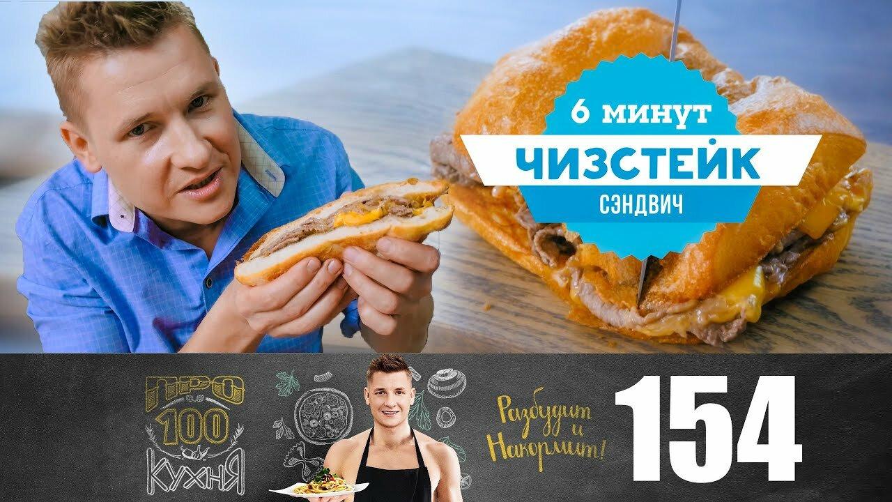 ПроСТО кухня — s09e06 — Выпуск 154