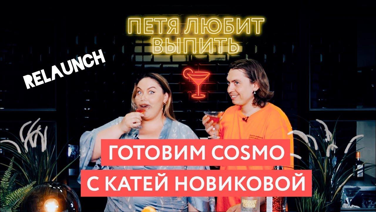 ПЕТЯ ЛЮБИТ ВЫПИТЬ — s01e12 — Катя Новикова
