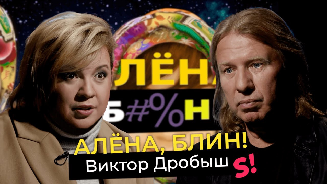 Алёна, блин! — s01e67 — Виктор Дробыш— суд сСамбурской, протеже-гей, критика Манижи, скандалы Евровидения