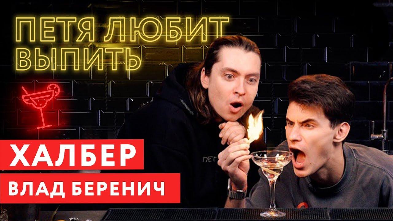 ПЕТЯ ЛЮБИТ ВЫПИТЬ — s02e13 — Влад Беренич