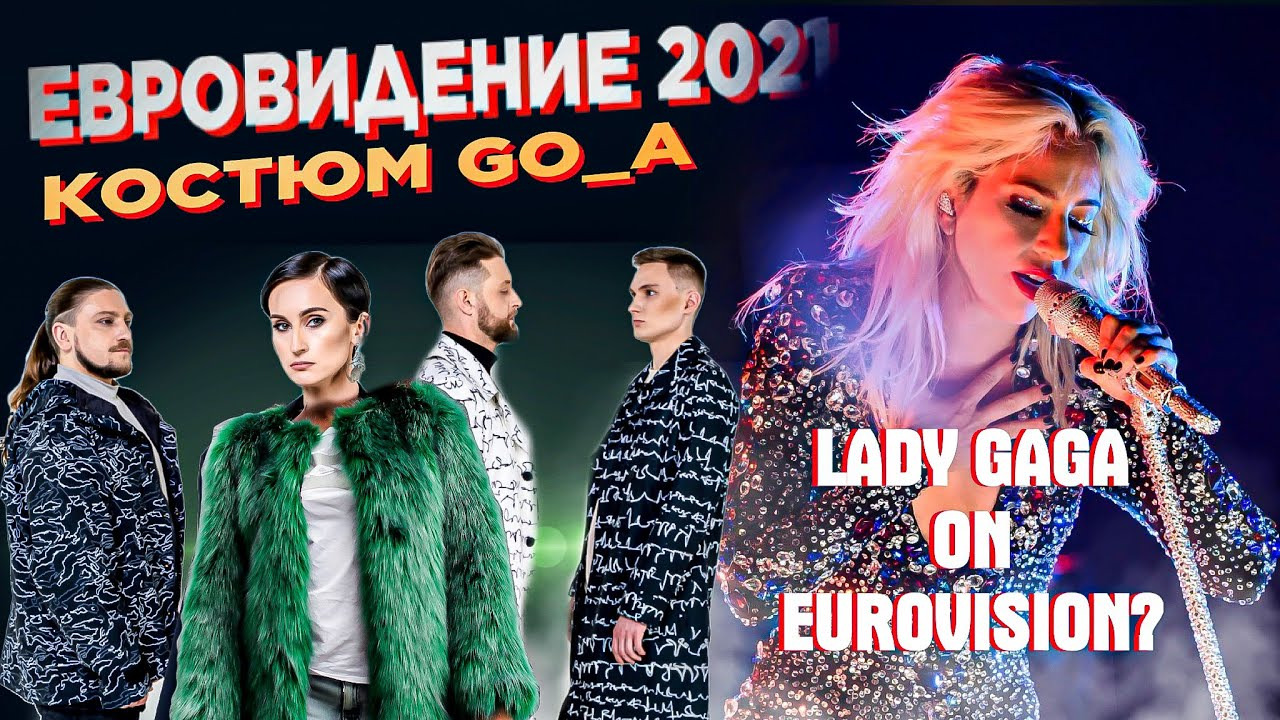 RUSSELL BLOG — s05e49 — Евровидение 2021— Сценический наряд Go_A, Леди Гага выступит вфинале?