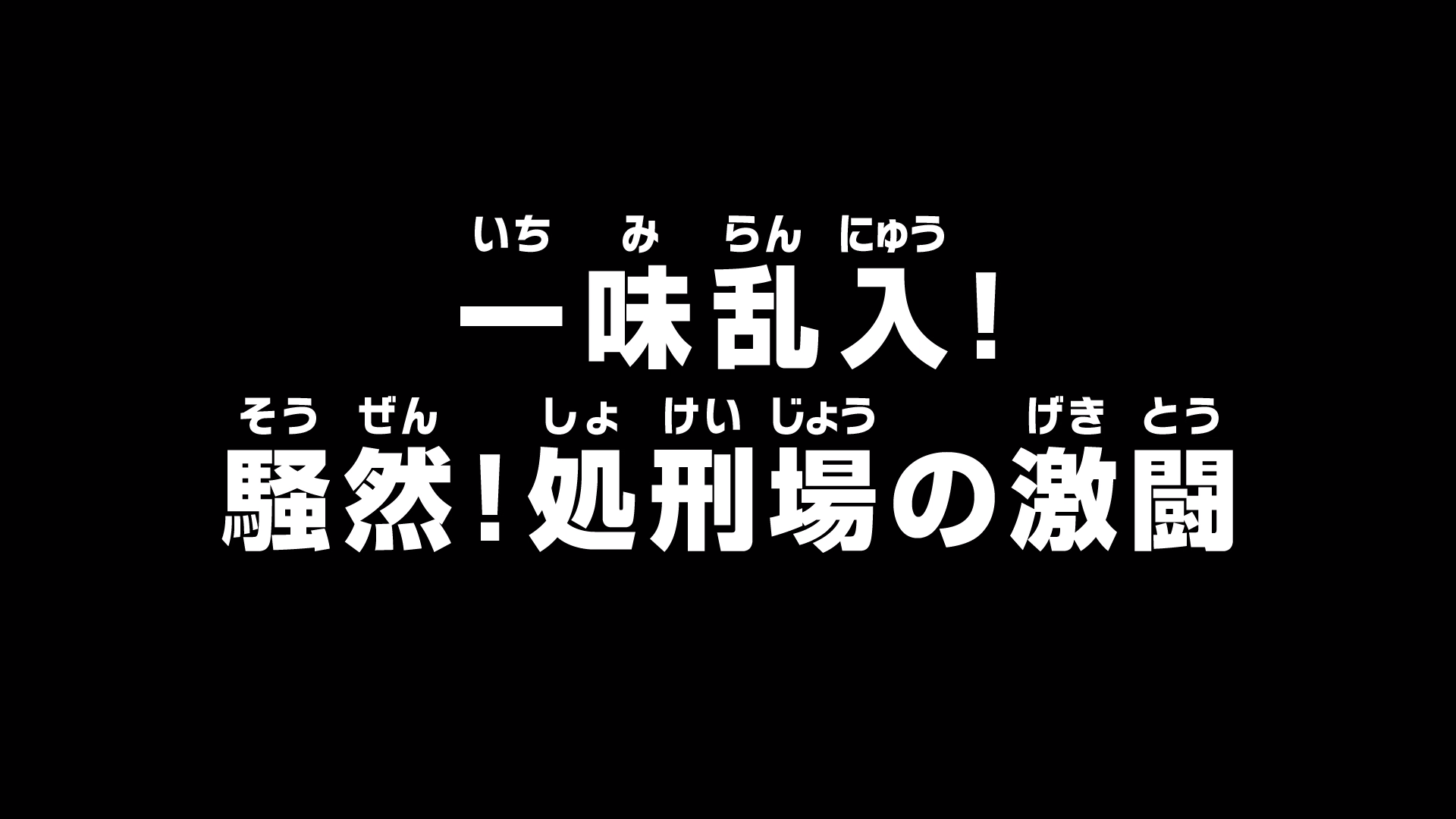 One Piece (JP) — s09e196 — The Straw Hats Step In! An Uproarious Deadly Battle at the Execution Ground!