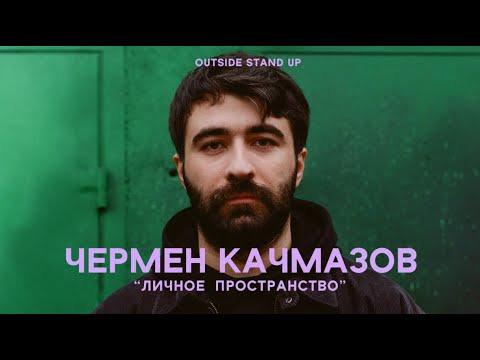OUTSIDE STAND UP — s02e04 — Чермен Качмазов «ЛИЧНОЕ ПРОСТРАНСТВО»