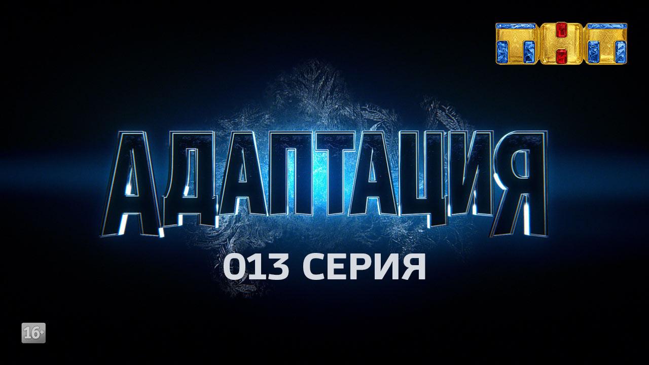 Адаптация — s01e13 — Серия 13