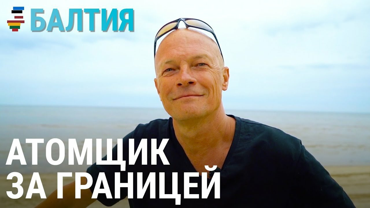 Балтия — s03e25 — Почему чиновник Росатома переехал в Латвию?