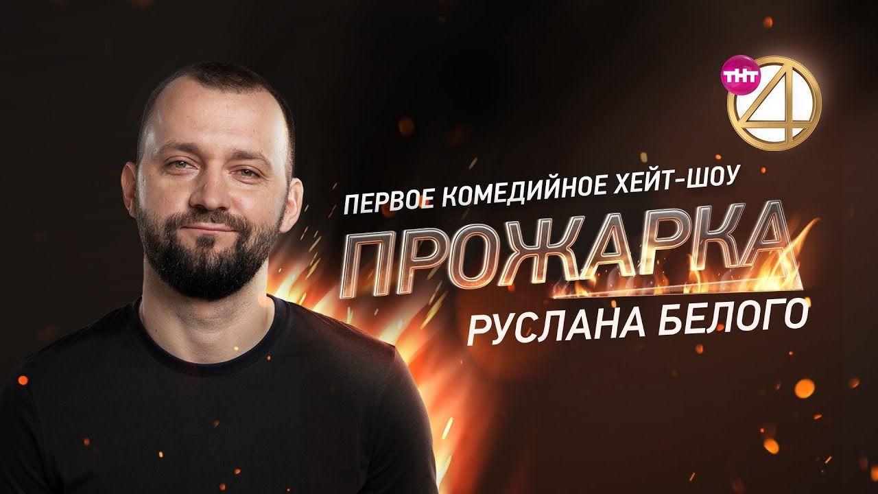 Прожарка — s01e02 — Выпуск 02. Руслан Белый