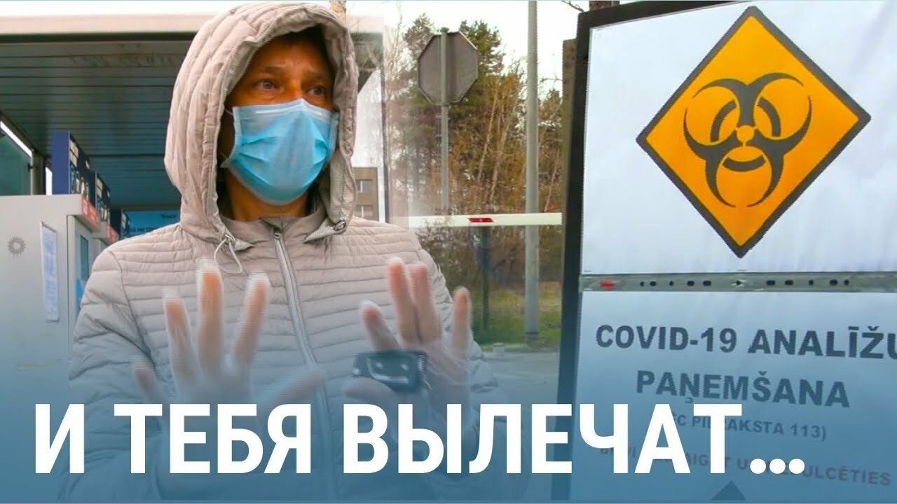 Балтия — s02e12 — Карантин в эпоху коронавируса