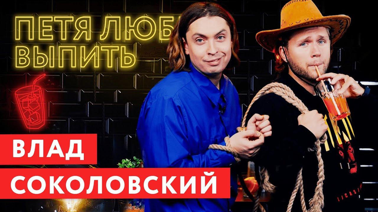 ПЕТЯ ЛЮБИТ ВЫПИТЬ — s03e10 — Влад Соколовский