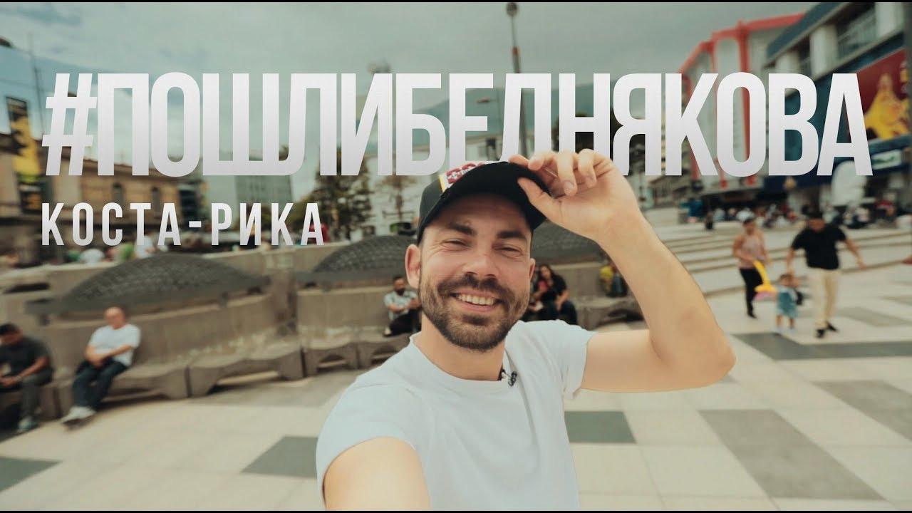 Андрей Бедняков — s01e03 — КОСТА РИКА. #ПОШЛИБЕДНЯКОВА