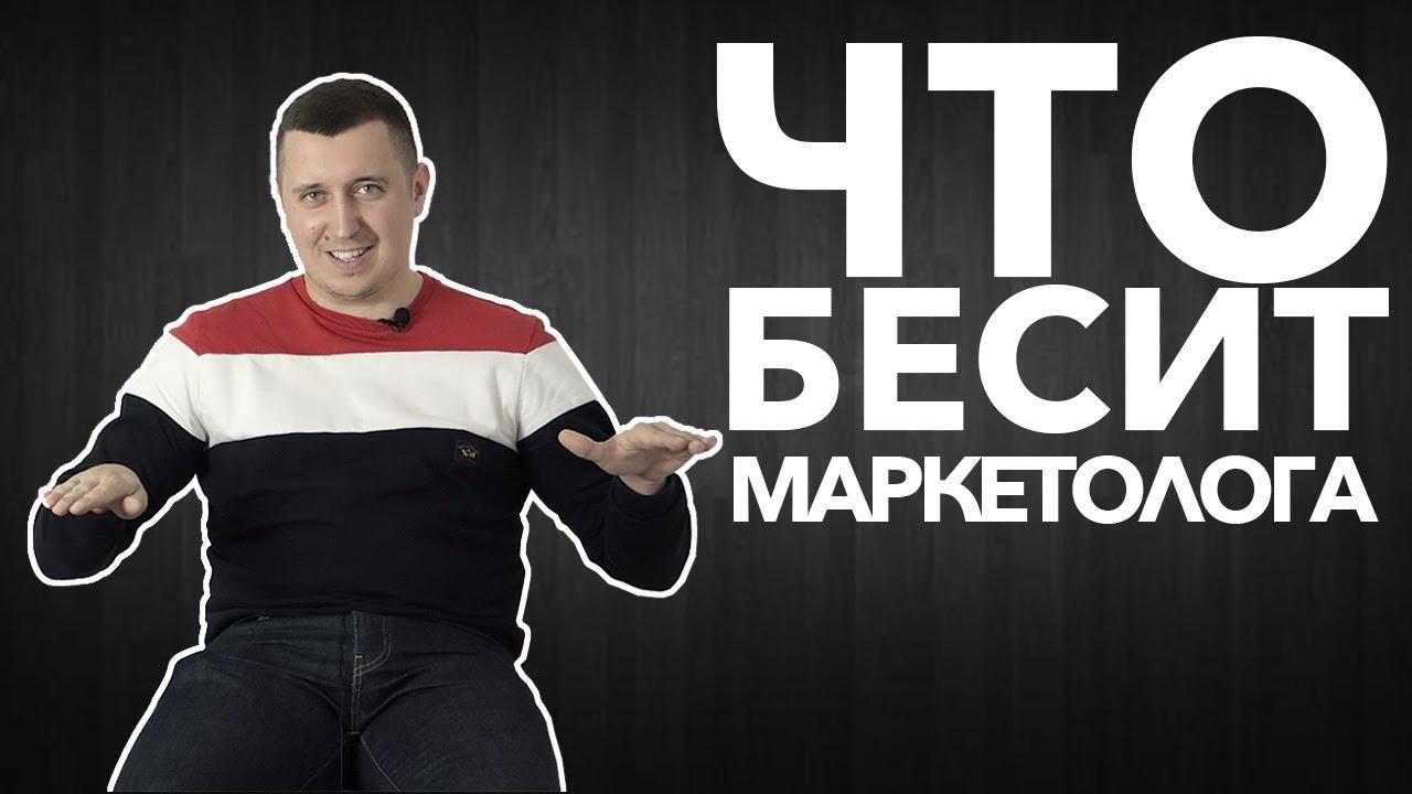 LUKI. Бесит — s02e01 — Что бесит маркетолога | Константин Карпалов