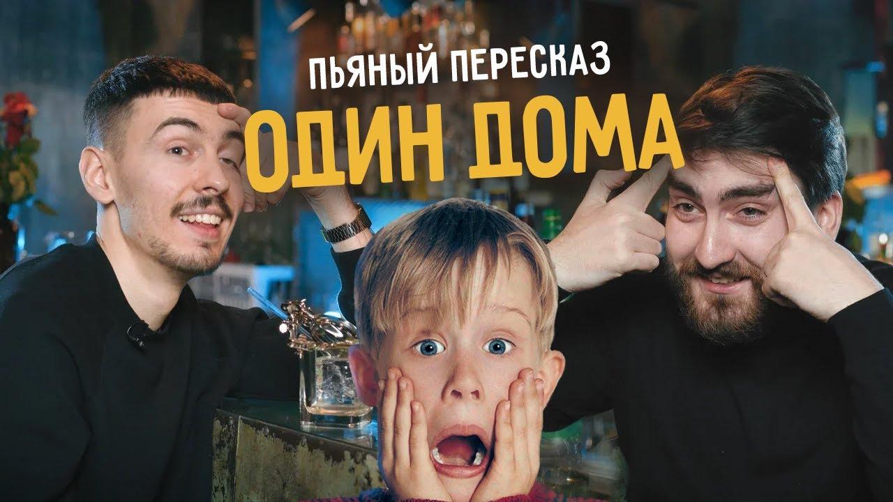 Smetana TV — s06e12 — Пьяный пересказ— ОДИН ДОМА