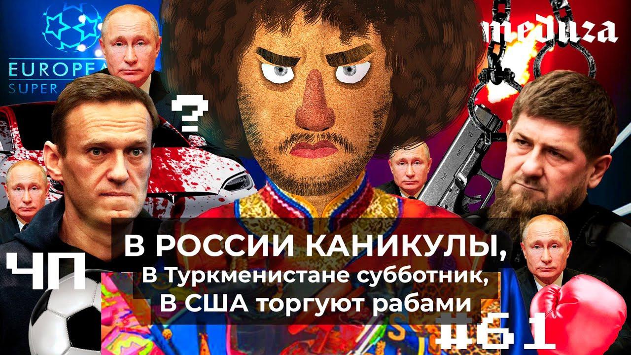 varlamov — s05 special-0 — ЧёПроисходит #61   Навальный прекратил голодовку, Путин передумал воевать, «Медуза» враг народа
