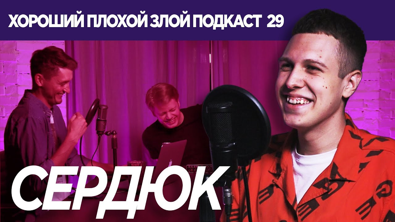 Хороший Плохой Злой Подкаст — s2020e29 — МАКСИМ СЕРДЮК (СЛУХ) про украинскую музыку [lyric video]