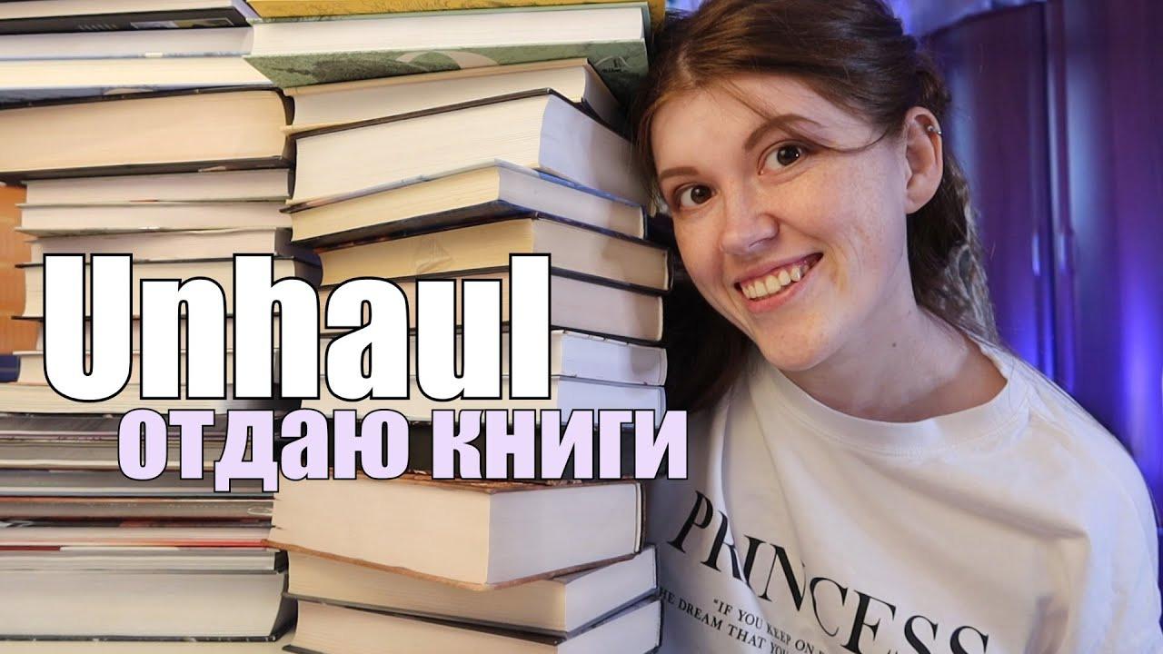 bookspace — s06e34 — РАСХЛАМЛЕНИЕ🔥Книги, которые больше ненужны || UNHAUL